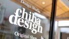 works_店舗_CHIBA DESIGN_扉