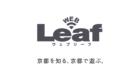 WEB Leaf_ロゴ