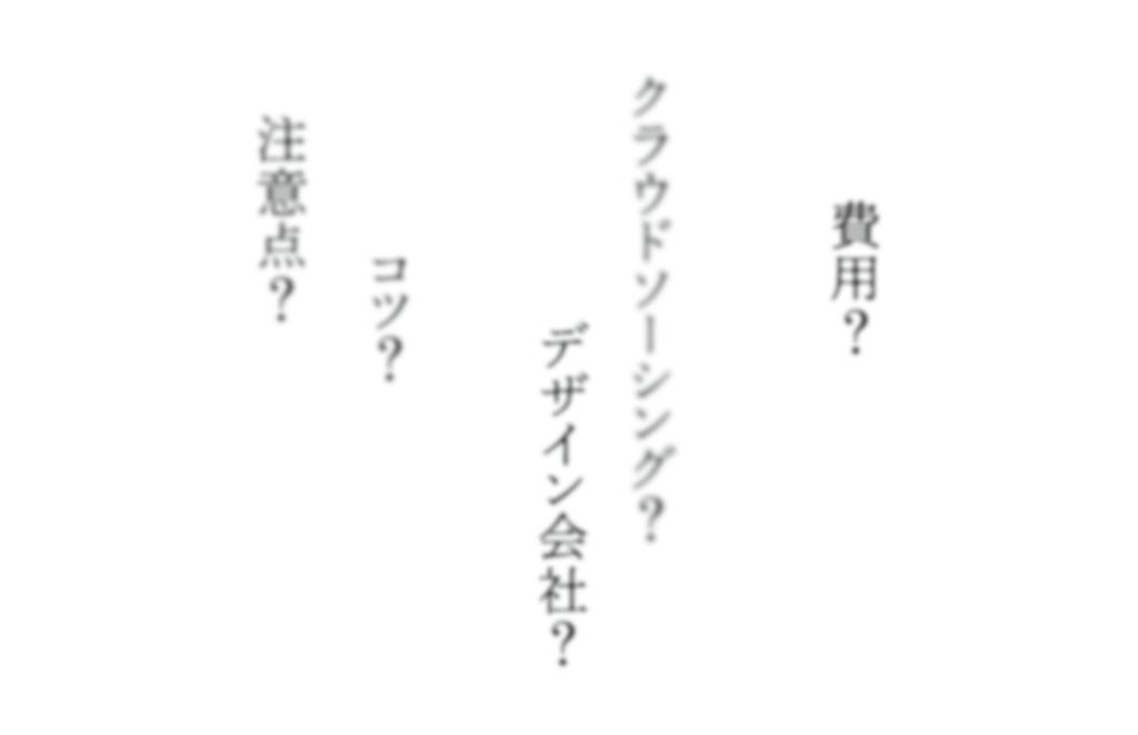 blog_20201228_image_一生モノのロゴ制作_a